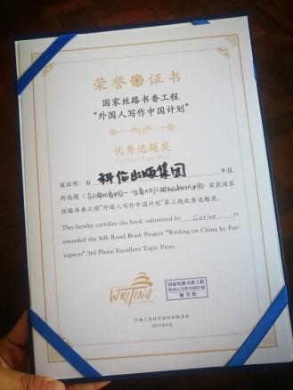 Premiul Grupului Editorial Corint - Beijing (1).jpg